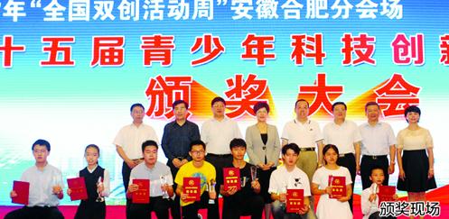 """合肥8名学生获青少年科技创新""""市长奖"""""""