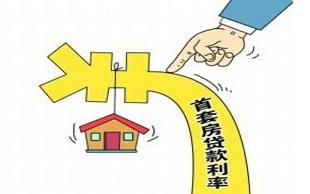 首套房贷利率上浮5%—15% 部分银行无款可放