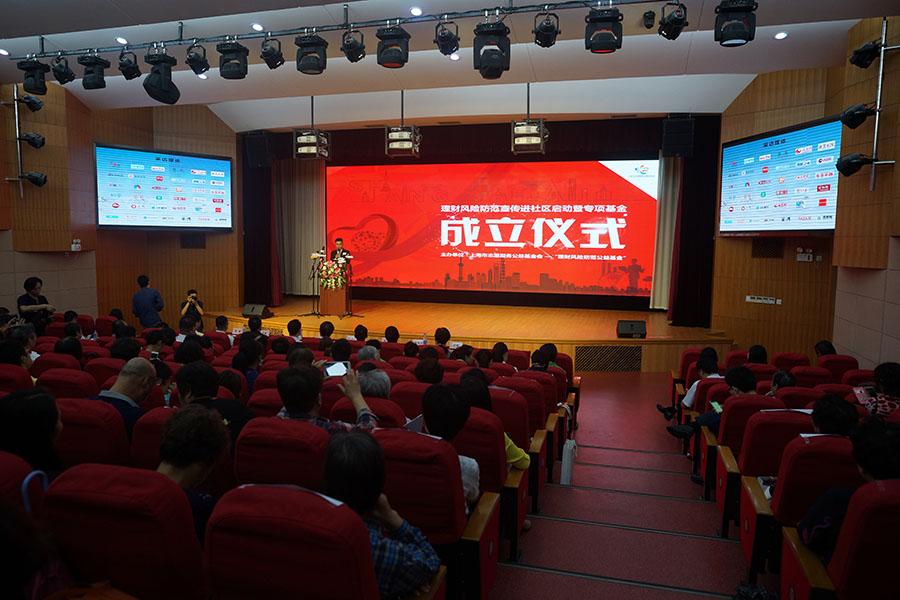 理财风险防范公益基金成立仪式在沪举行