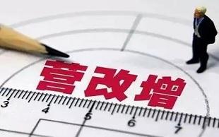 营改增三重效应释放浙江经济新活力