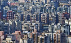 一线城市房地产投机性需求得到遏制