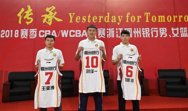 浙江稠州银行队举办新赛季新闻发布会