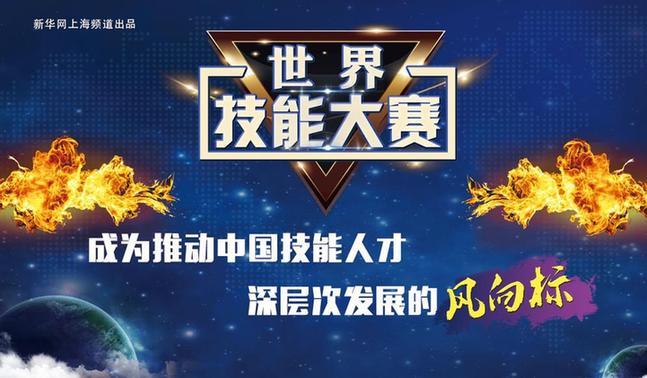 第44届世界技能大赛我国金牌居首 2021年上海见