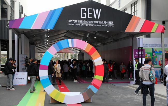 2017全球创业周中国站活动在杨浦长阳创谷开幕