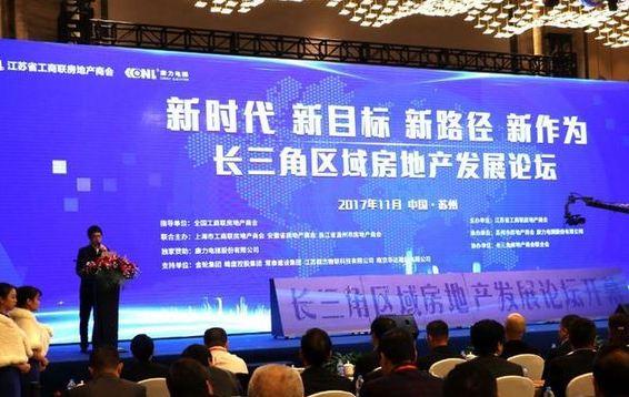 长三角区域房地产发展论坛在苏州召开