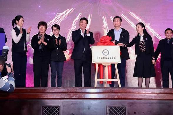 正好公益基金会在上海发布公益项目