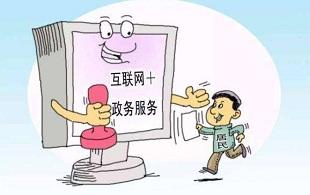 江苏政务服务网业务量大增 600万笔违章网上缴罚