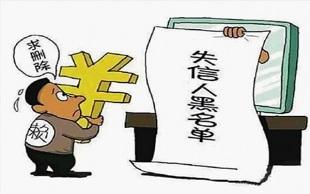 """江苏26万多名老赖入""""黑名单"""" 百亿存款被冻扣"""