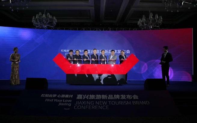 """""""红船启梦 心游嘉兴""""嘉兴旅游新品牌在沪发布"""