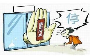 浙江立法:六大类不良信息将记入信用档案