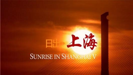 2018第一天,看航拍大片《日出 上海》最新版!