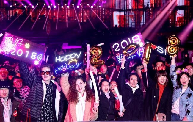 欢乐迎新年