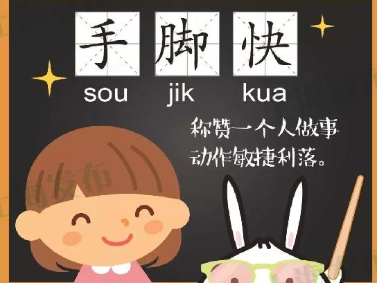 """講上海話還要""""動手動腳""""?"""