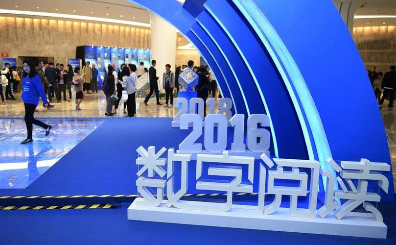 第四届中国数字阅读大会在杭州举行
