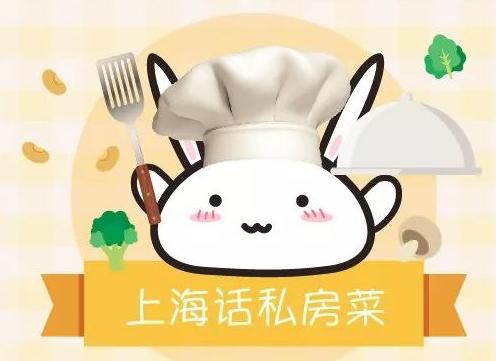 上海话私房菜单大揭秘!