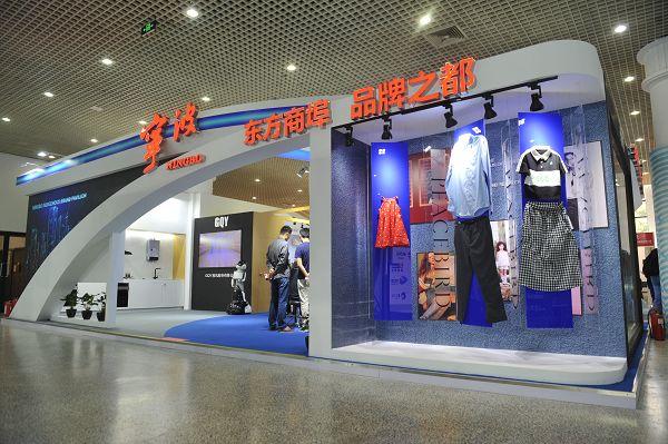 """中国品牌日:""""品牌宁波""""的坚守和创新"""