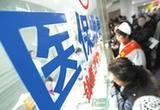 南京将实行统一的城乡居民医保
