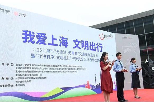 上海迎来第18个交通安全宣传日