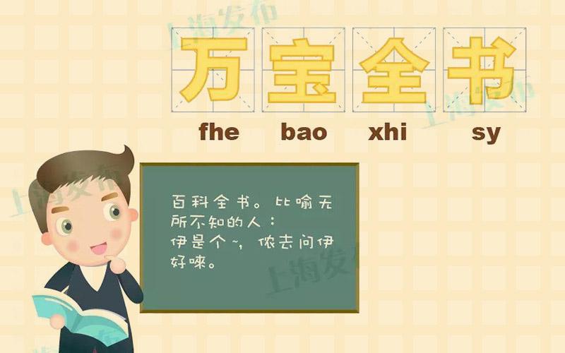 """沪语里有趣的""""四字熟语"""",从字面猜得出它的意思吗?"""
