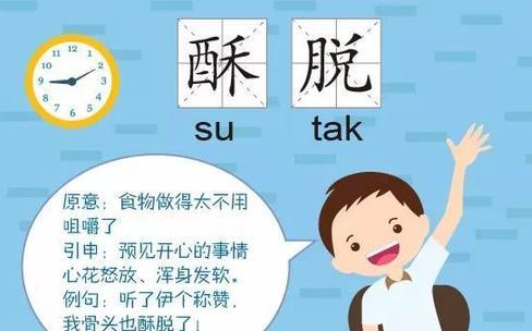 """上海话里""""脱""""字有哪些妙用?今天我们来谈谈"""