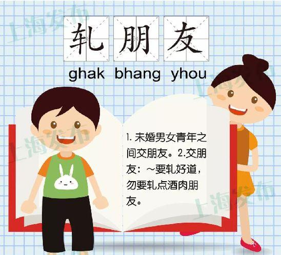 """上海话中的""""轧""""怎么用?你都知道吗……"""