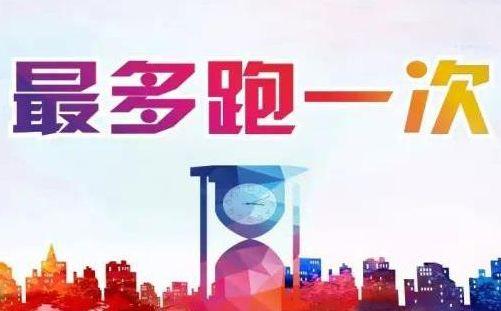 """浙江麗水宣布已實現群眾到政府所有辦事項""""最多跑一次"""""""