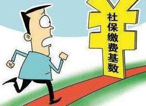 江蘇:下月起社保繳費基數提高