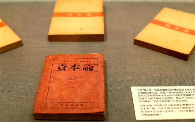 """""""點亮中國:馬克思主義在中國早期傳播文物史料展""""上海開展"""