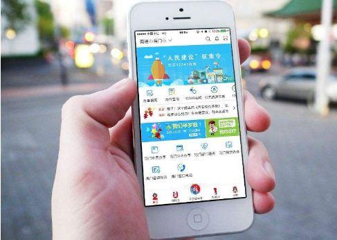 江苏政务服务APP新版上线 个性化订阅智能化搜索