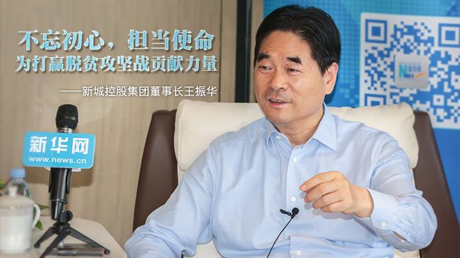 为脱贫攻坚战贡献力量——专访新城控股王振华