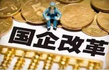 浙江成立百亿级国企改革发展基金
