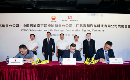赛麟汽车携手中国石油成为战略合作伙伴