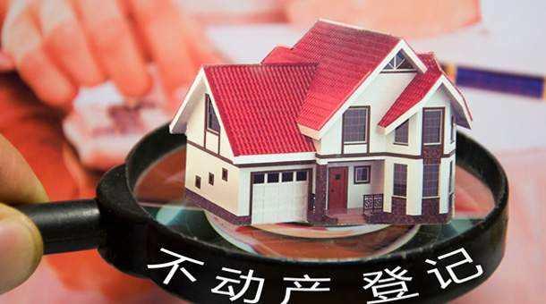 上海率先启动银行在线查询不动产信息