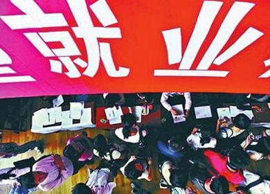 """南京市头7月新增就业参保人数超30万 """"宁聚计划""""效果显著"""