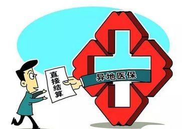 安徽省異地就醫進展顯著 全國定點醫院達9487家