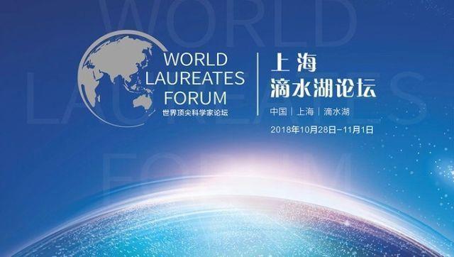 """为全人类探寻""""最先一公里""""的密码——写在上海滴水湖论坛召开之际"""