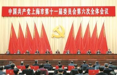 奋力谱写新时代上海改革发展新篇章