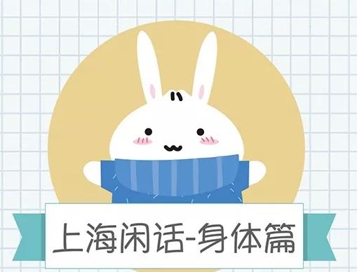 从头到脚,用上海话你都知道怎么说吗?
