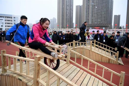 全民健身 乐享生活——趣味运动迎新春