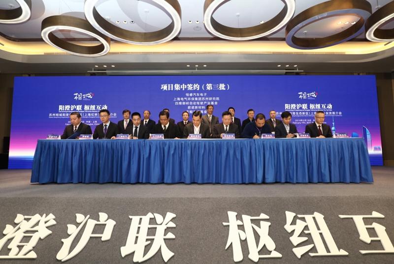 """蘇州相城""""核心區""""赴滬推介 現場簽約19個新經濟項目"""