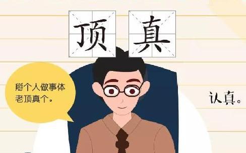 """开学了,让我们一起""""认真""""学习上海话"""