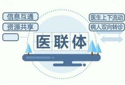 上海加速长三角医联体建设 推进按病种支付医保