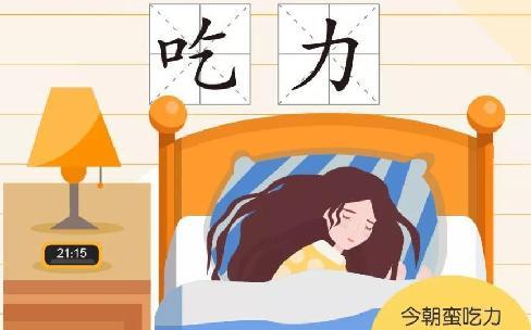 """只会说""""吃力""""?来看上海人是怎么说累的"""