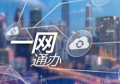 """沪苏浙皖统一市场监管 长三角推进""""一网通办"""""""