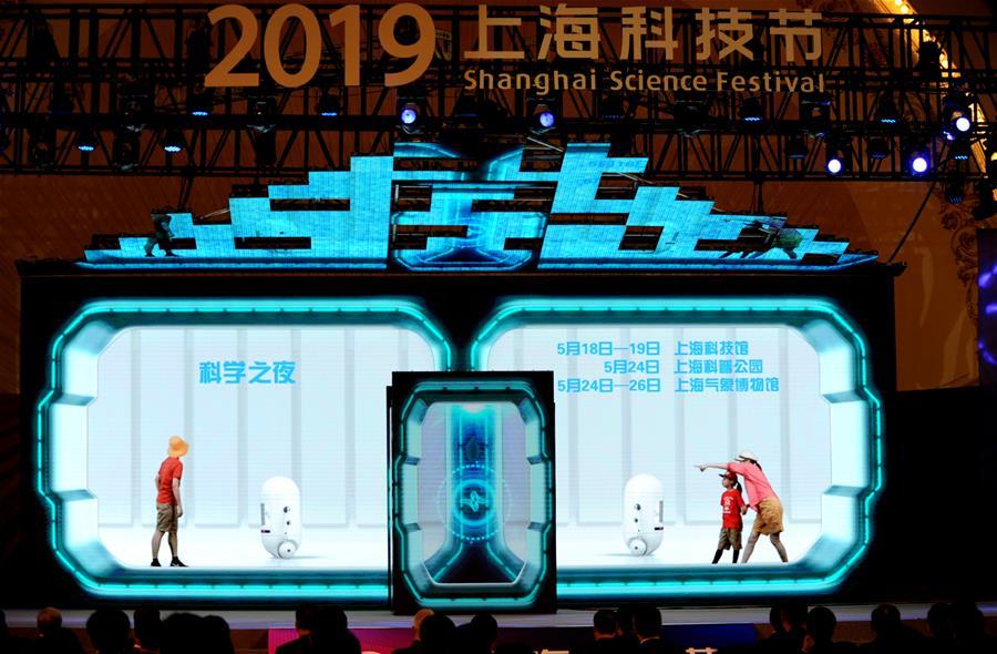 2019年上海科技节开幕