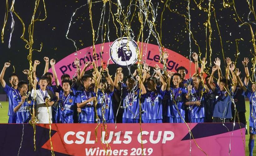 英超亚洲杯·中超U-15邀请赛:江苏苏宁夺冠