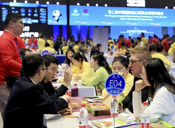 第二届中国国际进口博览会供需对接会举行