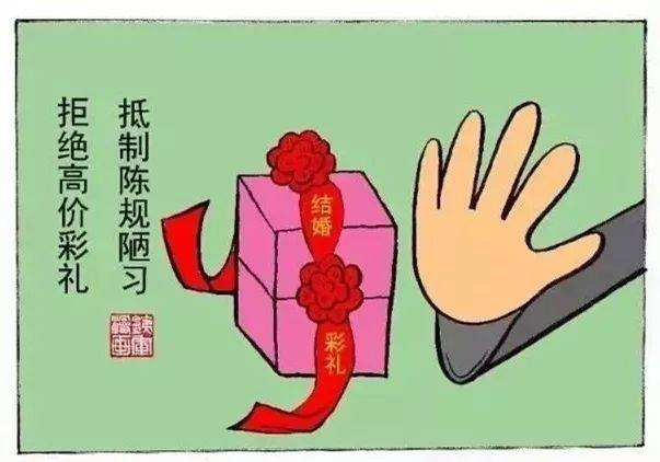 """""""是真爱,不索礼""""——江苏沭阳婚嫁新风观察"""