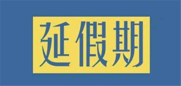 安徽:各地各校不得擅自开学 暂停一切集聚性活动