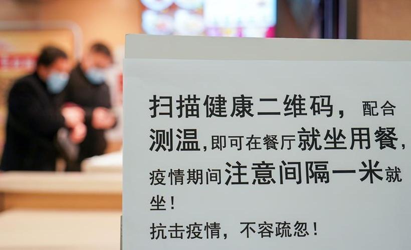 江苏南京:餐饮业加快复工 有序恢复堂食